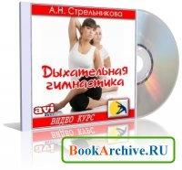 А.Н. Стрельникова: Дыхательная гимнастика - Видео курс.