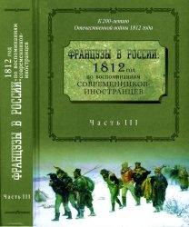 Книга Французы в России: 1812 год по воспоминаниям современников-иностранцев. (сборник) в 3 ч., часть 3