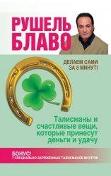Книга Талисманы и счастливые вещи, которые принесут деньги и удачу