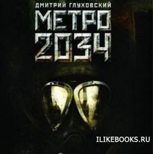 Книга Глуховский Дмитрий - Метро 2034 (Аудиокнига)