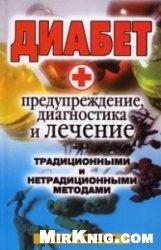 Книга Диабет. Предупреждение, диагностика и лечение традиционными и нетрадиционными методами