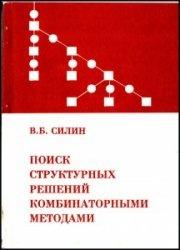 Книга Поиск структурных решений комбинаторными методами
