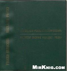 Книга Настольный русско-польский словарь