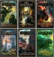 "Книга Серия ""Disciples"" (11 книг) fb2 11,1Мб"