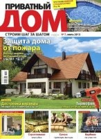 Журнал Приватный дом №7 (июль 2013) журнала: pdf 63,8Мб