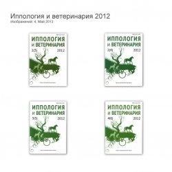 Журнал Иппология и ветеринария №1-4 2012 г.