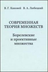 Книга Современная теория множеств: борелевские и проективные множества