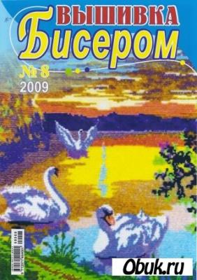 Журнал Вышивка бисером №8 2009