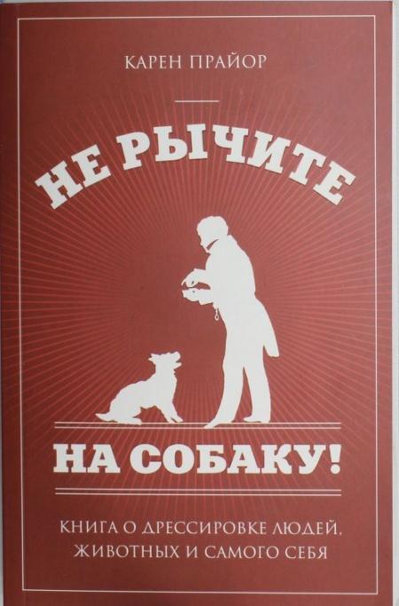 Книга Не рычите на собаку