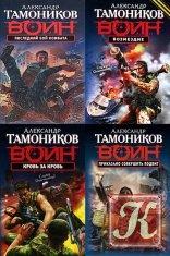 Книга Спецназ. Воин России (20 томов)