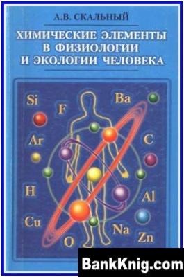 Журнал Химические элементы в физиологии и экологии Человека djvu  6Мб