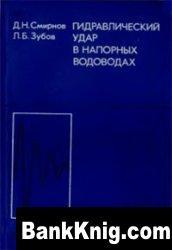 Книга Гидравлический удар в напорных водоводах djvu 3,25Мб