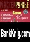Журнал Мастер ружье № 61 2002 pdf  5,67Мб