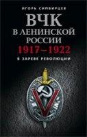 Книга ВЧК в ленинской России. 1917-1922 fb2 5,17Мб