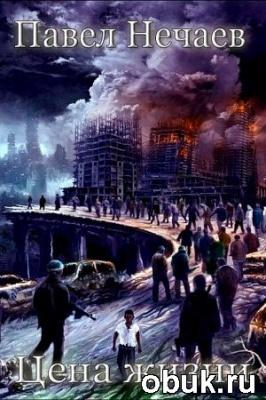 Павел Нечаев - Цена жизни