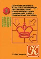 Книга Шахматные комбинации: Антология, 3-е издание
