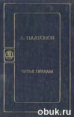 Книга Чутье правды