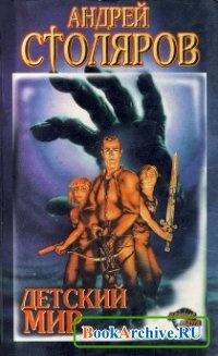 Книга Детский мир.