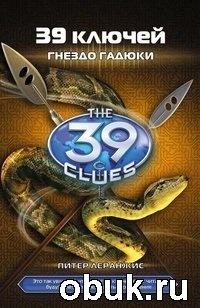 Книга Питер Леранжис. 39 ключей. Книга 7. Гнездо гадюки