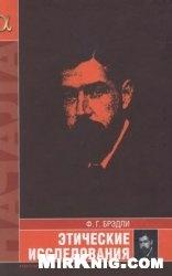 Книга Этические исследования