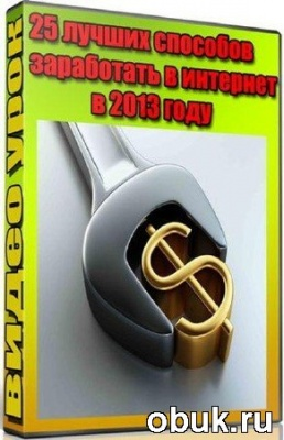 Книга 25 рабочих способов как заработать в интернет в 2013 году (2013) DVDRip