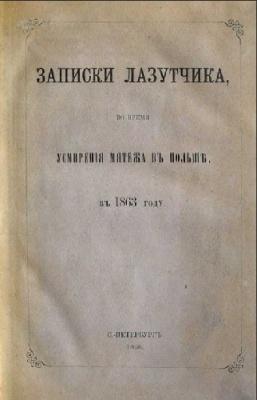Книга Записки лазутчика, во время усмирения мятежа в Польше, в 1863 году