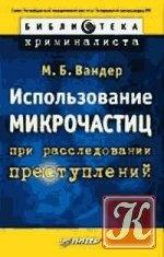 Книга Использование микрочастиц при расследовании преступлений