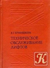 Книга Техническое обслуживание лифтов