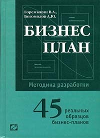 Книга Горемыкин В.А., Богомолов А.Ю. - Бизнес план. Методика разработки. 45 реальных образцов бизнес-плана