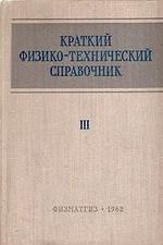 Книга Краткий физико-технический справочник, Том 3, Яковлева К.П., 1960