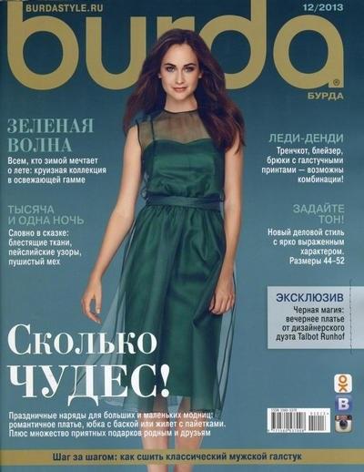 Книга Журнал: Burda №12 [+ выкройки] (декабрь 2013)