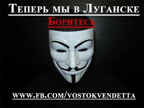 восток вендетта номера укртелеком луганск прослушка