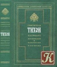 Книга Книга Святитель Тихон, Патриарх Московский и всея России, и его время