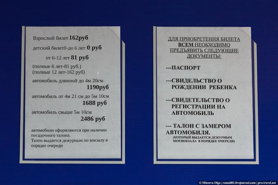 Паром на Крым