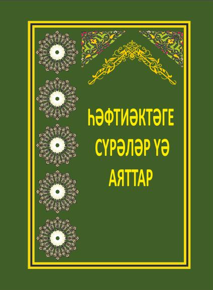 Хафтияк.png