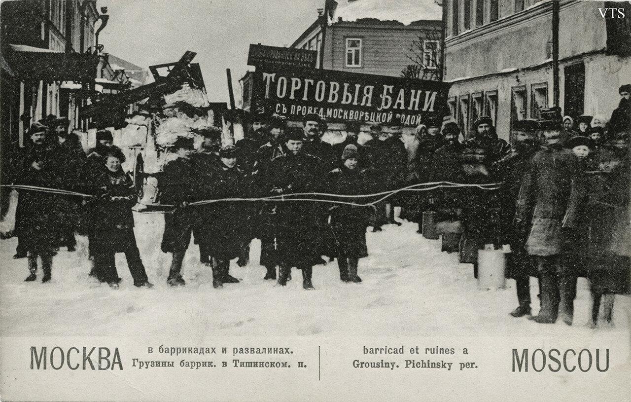 Москва в баррикадах. Грузины. Баррикады в Тишинском переулке