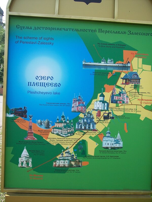 Карта-схема рядом со Спасо-Преображенским собором.