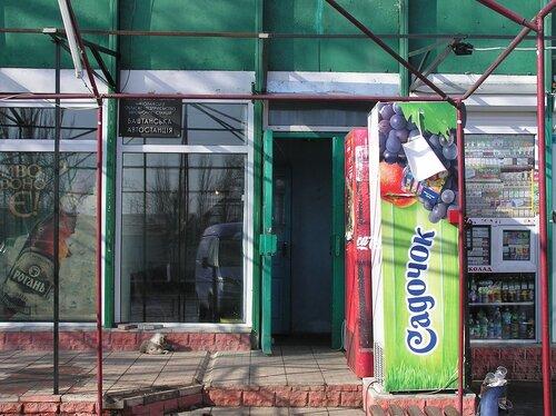 А колись в Баштанці була станція автобусного сполучення