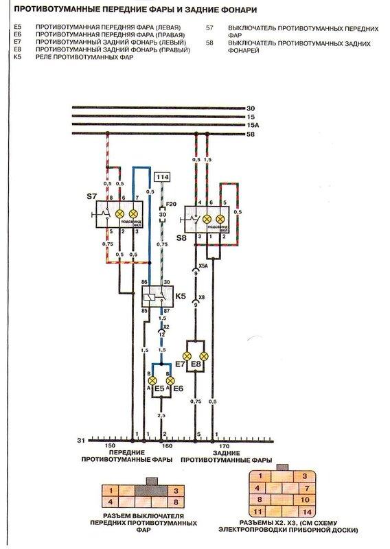 Подключение противотуманок на матиз схема