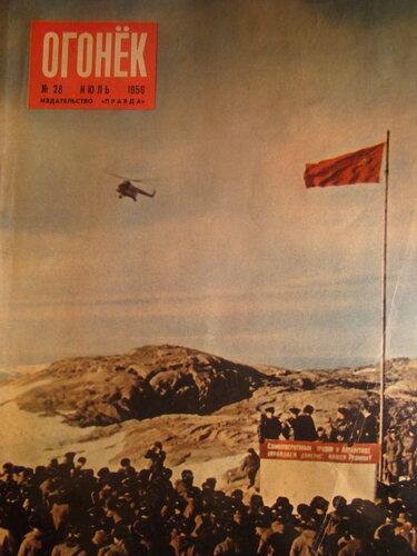 """""""Огонёк"""" ,июль 1956 ."""