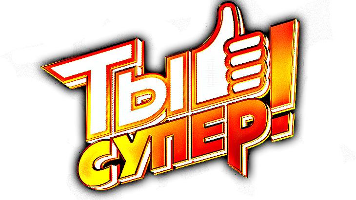 ТЫ СУПЕР детское шоу НТВ песни, все участники, кто победил, другие видео до проекта