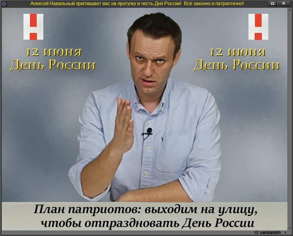 День России — для истинных патриотов, говорит Алексей Навальный, Плакатка, рамка