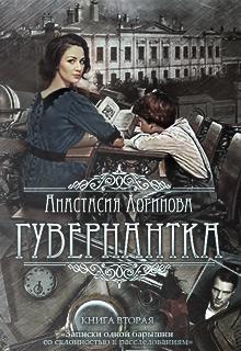 Вторая книга о Лидии