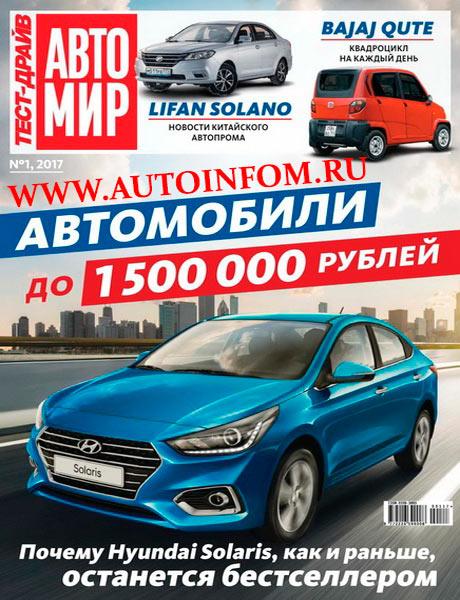 Тест-Драйв (АвтоМир) №1 2017
