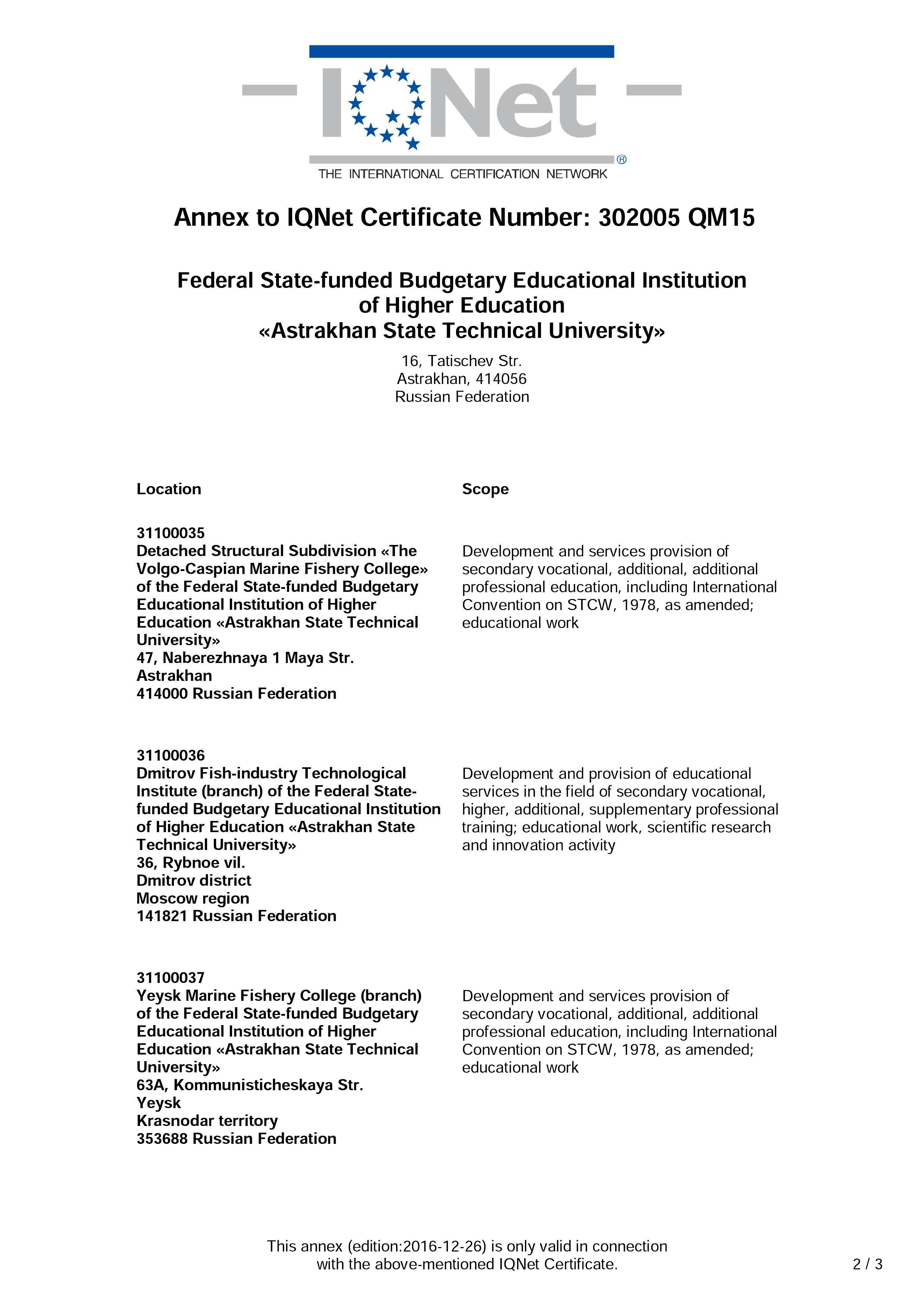 92.сертификация смк включает обязателная сертификация