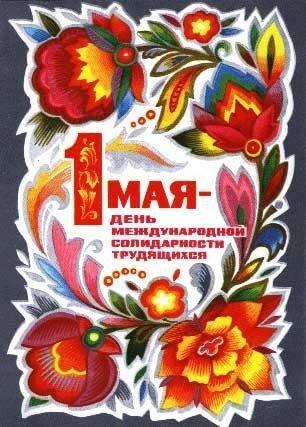 Открытка! 1 Мая! С праздником! Международная солидарность открытка поздравление картинка