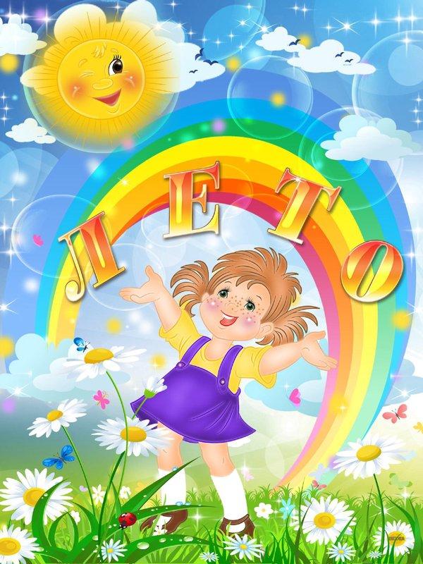 Лето! Девочка радуется радуге открытки фото рисунки картинки поздравления