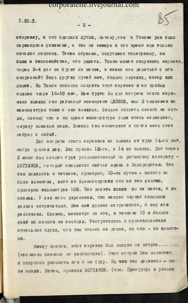 П-7, оп.1, д.626, 087.jpg