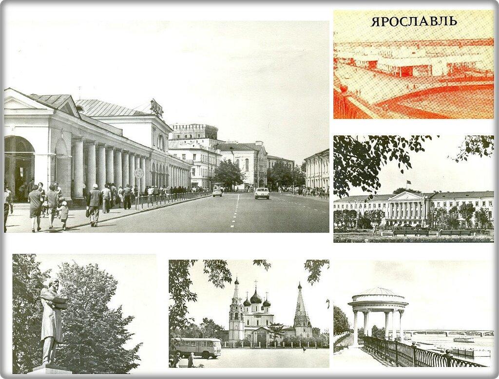 Ярославль советский - 1979 г. (12 фото)