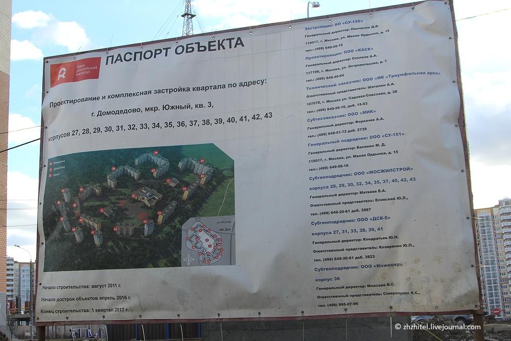 ЖК «Южное Домодедово»